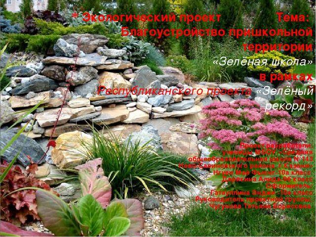 Экологический проект Тема: Благоустройство пришкольной территории «Зелёная шк...
