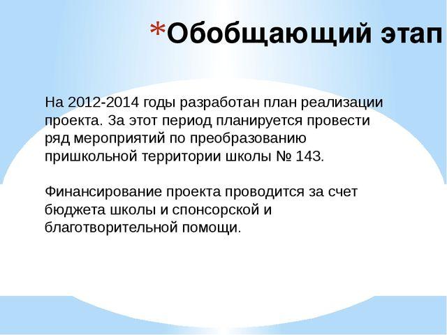 Обобщающий этап На 2012-2014 годы разработан план реализации проекта. За этот...