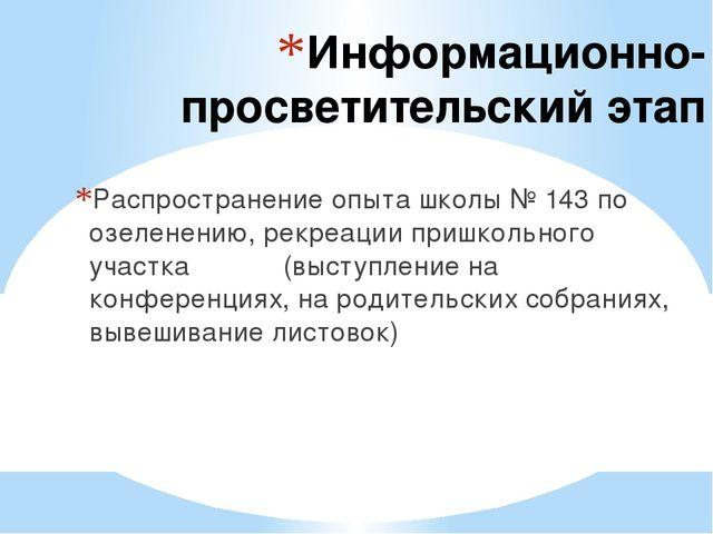 Информационно-просветительский этап Распространение опыта школы № 143 по озел...