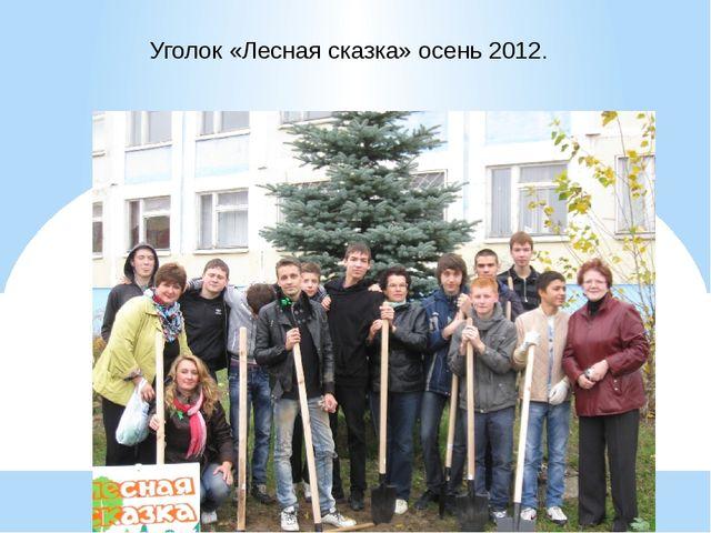 Уголок «Лесная сказка» осень 2012.