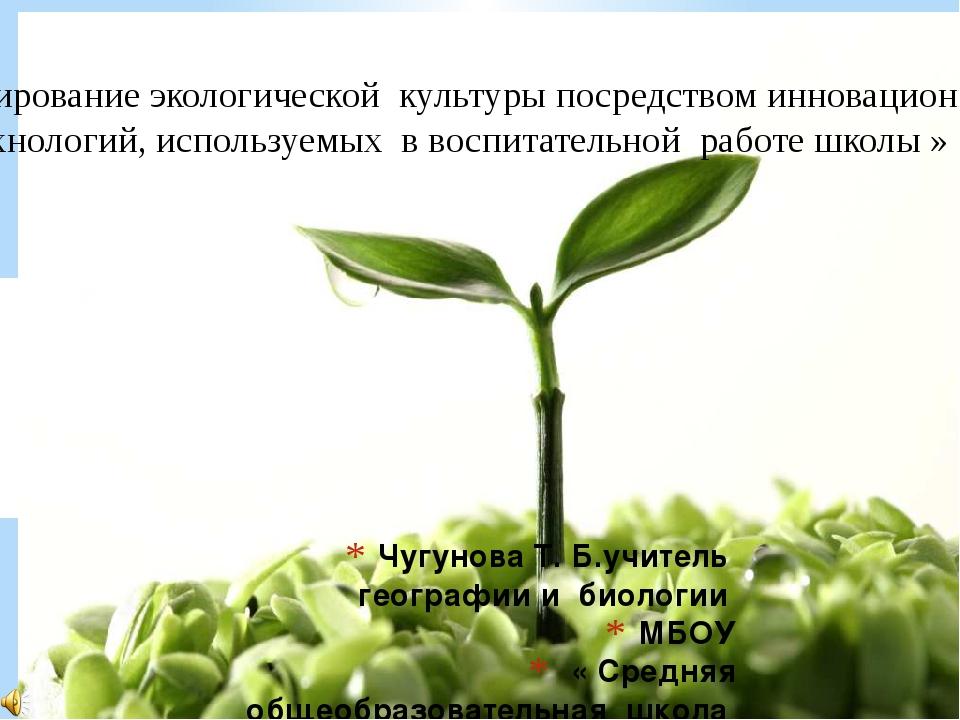 « Формирование экологической культуры посредством инновационных технологий, и...