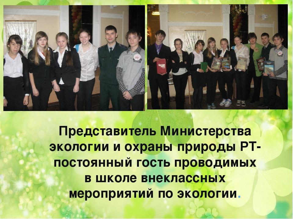 Представитель Министерства экологии и охраны природы РТ- постоянный гость про...