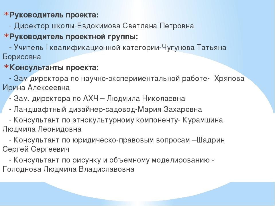Руководитель проекта: - Директор школы-Евдокимова Светлана Петровна Руководит...