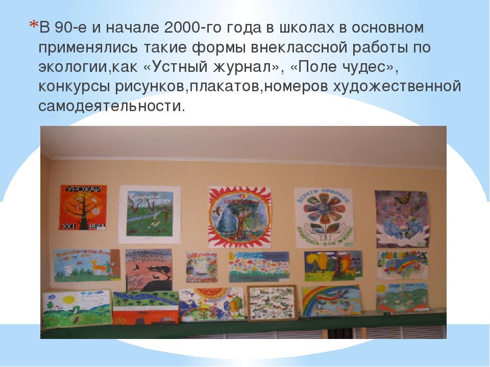 В 90-е и начале 2000-го года в школах в основном применялись такие формы вне...
