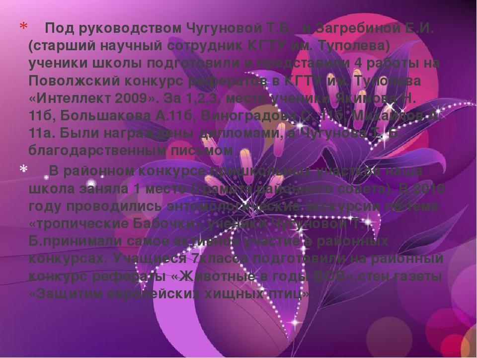 Под руководством Чугуновой Т.Б. и Загребиной Е.И. (старший научный сотрудник...