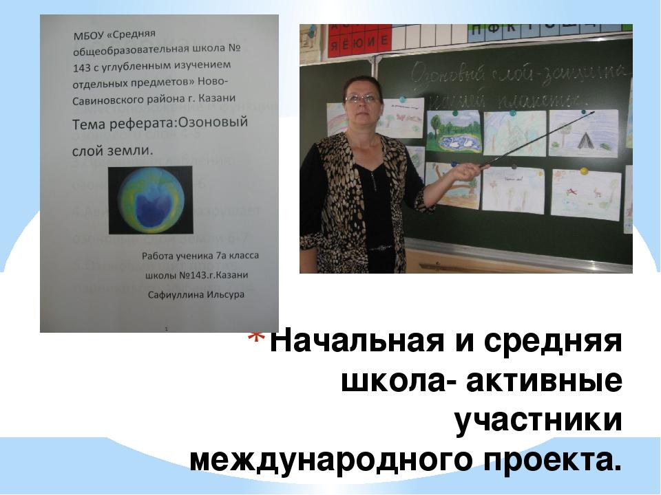 Начальная и средняя школа- активные участники международного проекта.