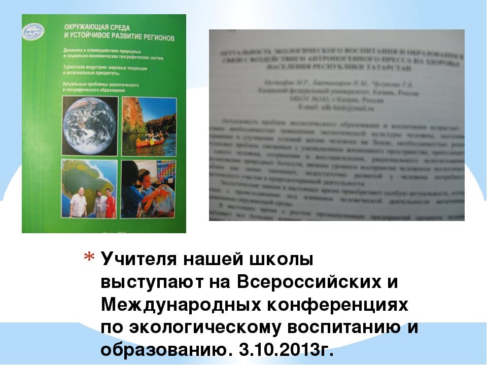 Учителя нашей школы выступают на Всероссийских и Международных конференциях п...