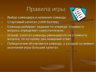 Правила игры: Выбор командира и названия команды. Стартовый капитал (1000 бал