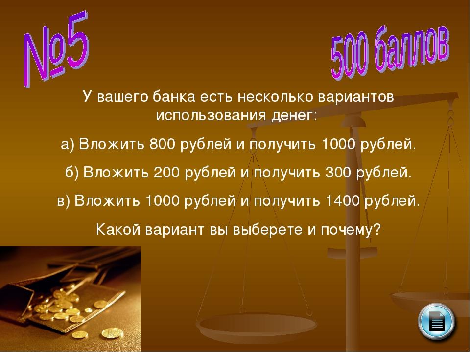 У вашего банка есть несколько вариантов использования денег: а) Вложить 800 р...