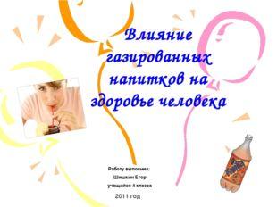 Влияние газированных напитков на здоровье человека Работу выполнил: Шишкин Е
