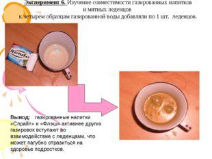 Вывод: газированные напитки «Спрайт» и «Флэш» активнее других газировок вступ