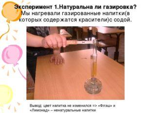 Эксперимент 1.Натуральна ли газировка? Мы нагревали газированные напитки(в к
