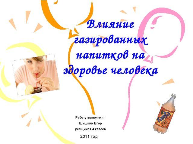 Влияние газированных напитков на здоровье человека Работу выполнил: Шишкин Е...