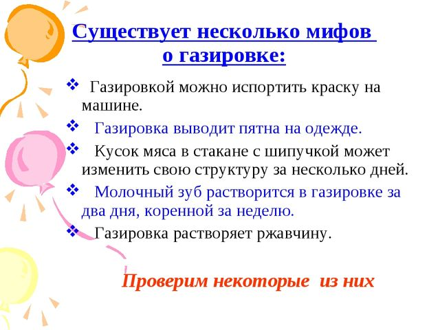 Существует несколько мифов о газировке: Газировкой можно испортить краску на...