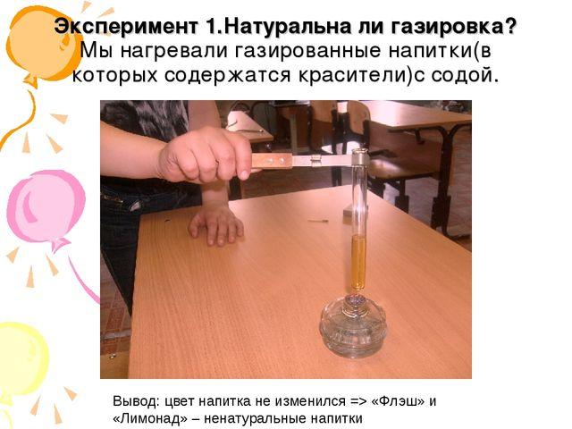 Эксперимент 1.Натуральна ли газировка? Мы нагревали газированные напитки(в к...