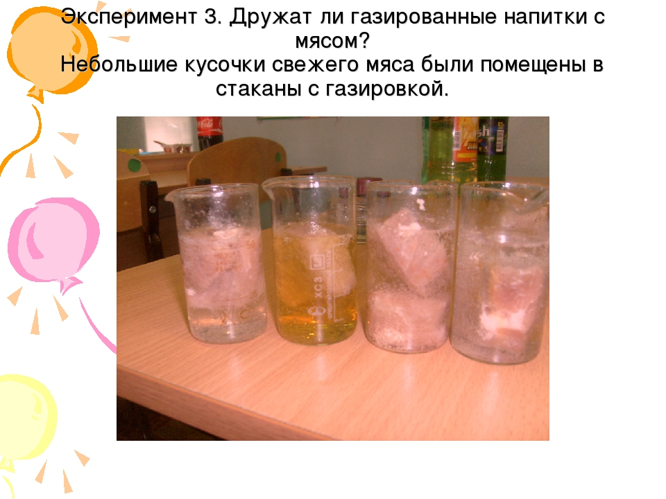 Эксперимент 3. Дружат ли газированные напитки с мясом? Небольшие кусочки свеж...