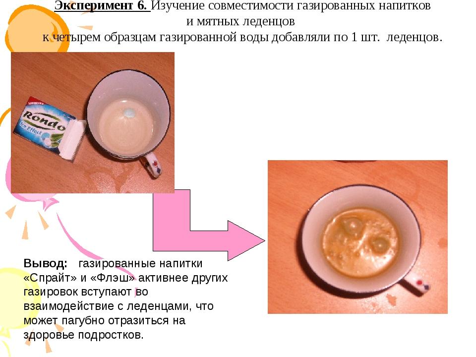 Вывод: газированные напитки «Спрайт» и «Флэш» активнее других газировок вступ...