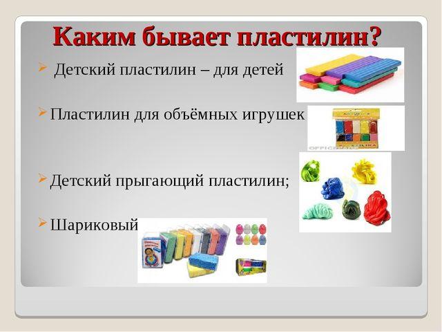 Каким бывает пластилин? Детский пластилин – для детей Пластилин для объёмных...
