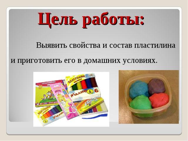 Цель работы: Выявить свойства и состав пластилина и приготовить его в домашни...