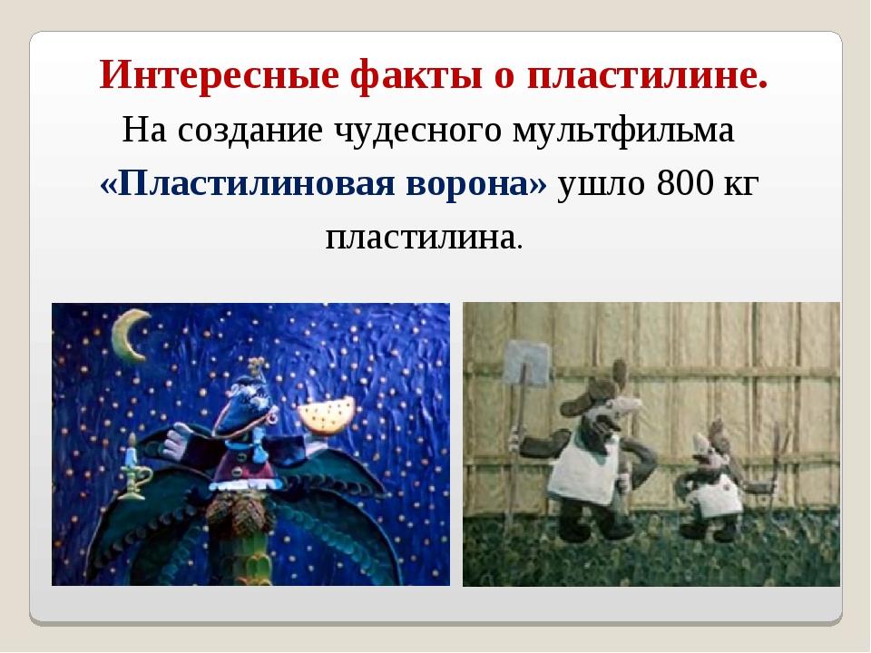 Интересные факты о пластилине. На создание чудесного мультфильма «Пластилинов...