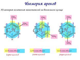 Изомерия аренов А) изомерия положения заместителей на бензольном кольце 1,2-д