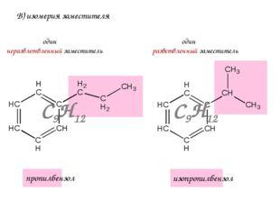 В) изомерия заместителя изопропилбензол пропилбензол один неразвлетвленный за