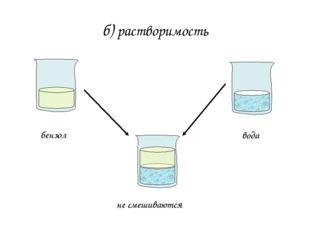 б) растворимость бензол вода не смешиваются