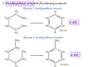 + 4Н2 Пример 1: дегидрирование гексана бензол Пример 2: дегидрирование гептан
