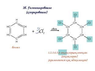 1,2,3,4,5,6-гексахлорциклогексан (гексахлоран) (применяется как ядохимикат) 2