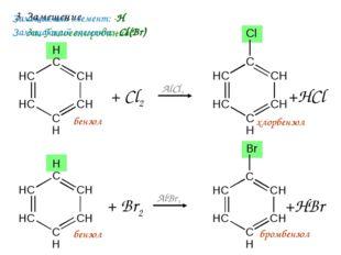 3. Замещение 3а. Галогенирование + Cl2 +HCl AlCl3 бензол хлорбензол + Br2 AlB