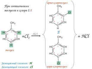 +Cl2 AlCl3 И + HCl толуол орто-хлортолуол пара-хлортолуол Замещаемый элемент: