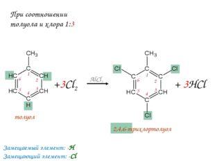 +3Cl2 AlCl3 + 3HCl толуол Замещаемый элемент: -Н Замещающий элемент: -Cl При