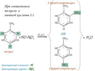 4-(пара)-нитротолуол +HO-NO2 H2SO4 или + H2О толуол 2-(орто)-нитротолуол Заме