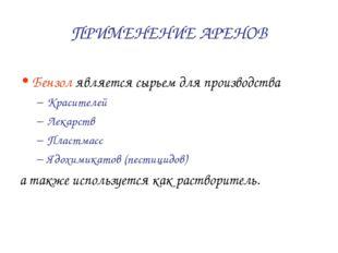 ПРИМЕНЕНИЕ АРЕНОВ Бензол является сырьем для производства Красителей Лекарств