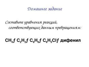Домашнее задание Составьте уравнения реакций, соответствующих данным превраще