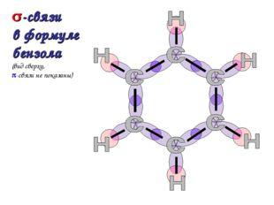 s-связи в формуле бензола (вид сверху, p-связи не показаны)