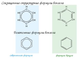 Сокращенные структурные формулы бензола Безатомные формулы бензола современна