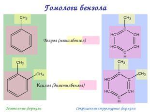 Гомологи бензола Толуол (метилбензол) Сокращенные структурные формулы Безатом