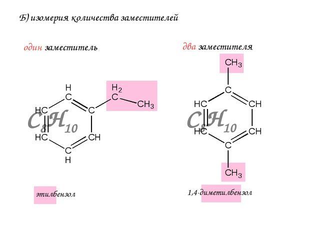 Б) изомерия количества заместителей этилбензол 1,4-диметилбензол один замести...