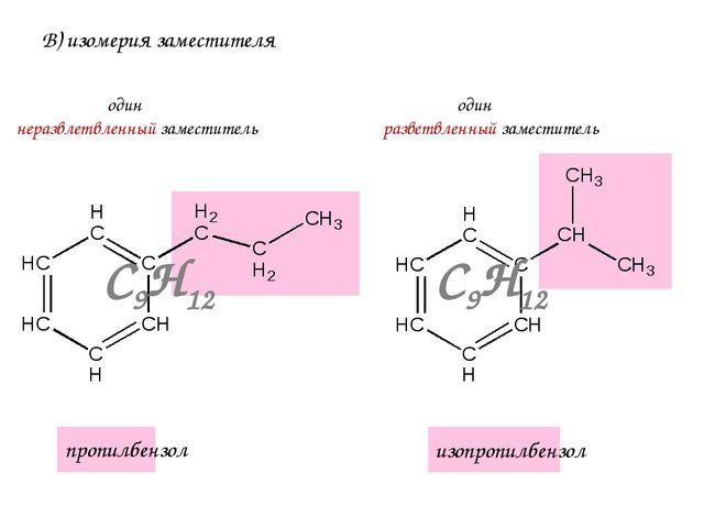 В) изомерия заместителя изопропилбензол пропилбензол один неразвлетвленный за...