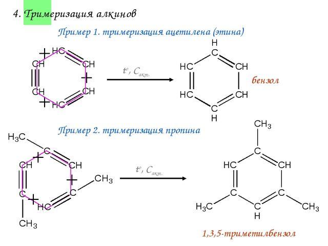 4. Тримеризация алкинов to, Cакт. Пример 1. тримеризация ацетилена (этина) Пр...