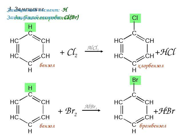 3. Замещение 3а. Галогенирование + Cl2 +HCl AlCl3 бензол хлорбензол + Br2 AlB...