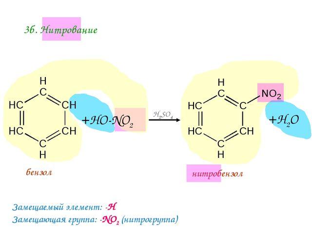 3б. Нитрование +HO-NO2 +H2O H2SO4 бензол нитробензол Замещаемый элемент: -Н З...