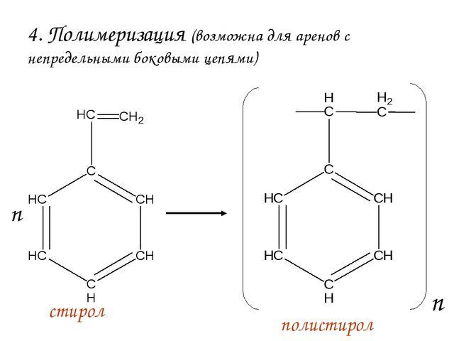 4. Полимеризация (возможна для аренов с непредельными боковыми цепями) n n ст...