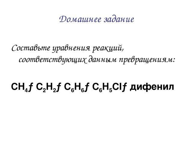 Домашнее задание Составьте уравнения реакций, соответствующих данным превраще...