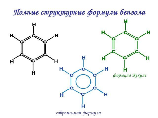 Полные структурные формулы бензола формула Кекуле современная формула