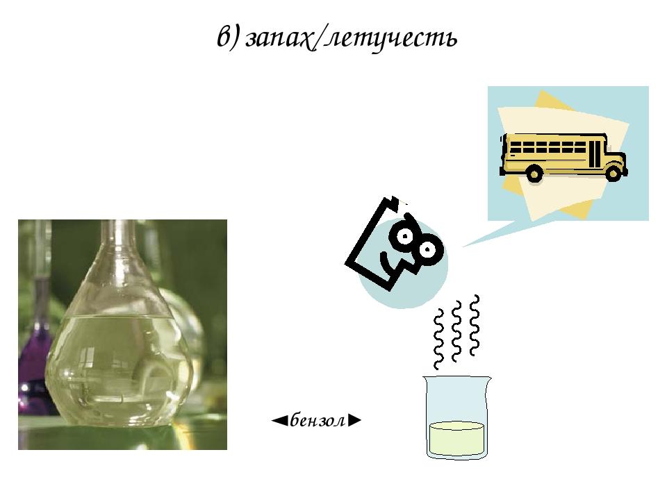 в) запах/летучесть ◄бензол►