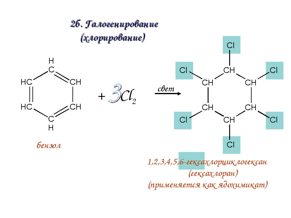 1,2,3,4,5,6-гексахлорциклогексан (гексахлоран) (применяется как ядохимикат) 2...