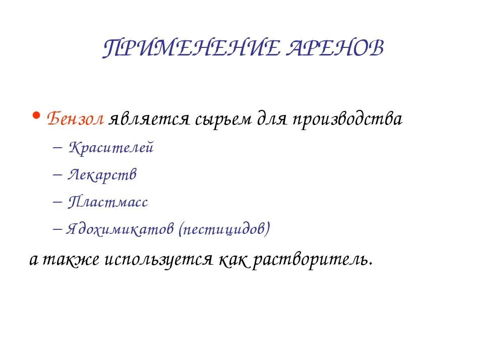 ПРИМЕНЕНИЕ АРЕНОВ Бензол является сырьем для производства Красителей Лекарств...