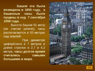 Башня эта была возведена в 1858 году, а башенные часы были пущены в ход 7 се